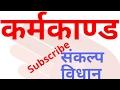 Download संकल्प विधि या संकल्प प्रयोग karmkand ke Sankrit mantra hindi vivechan sahit Puja vidhi HD  MP3 song and Music Video