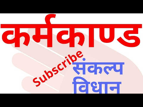 संकल्प विधि या संकल्प प्रयोग karmkand ke Sankrit mantra hindi vivechan sahit Puja vidhi HD Video
