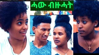 New Eritrean comedy 2020 Hawi-bzuhat ( ሓዊ ብዙሓት))