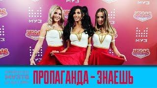 Пропаганда - Знаешь (МузТВ 2018)