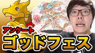 【パズドラ】サクヤ狙いでアンケートゴッドフェス11連!【ヒカキンゲームズ】 thumbnail