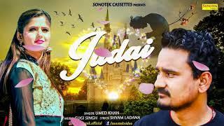 Judai | Anjali Raghav, Umed Khan | आंसू रोके रोक नहीं पायेगे इतना दर्द है इस गाने में सुन कर बताये