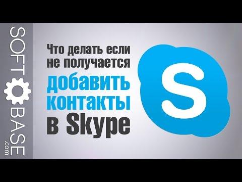 Что делать, если не получается добавить контакты в Skype?