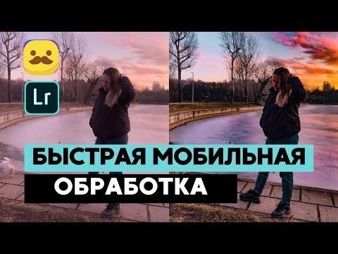 ВАУ ЭФФЕКТ в 2 клика // обработка фото на телефоне в Lightroom