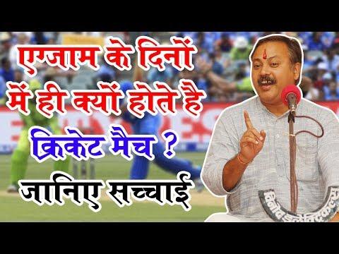 Rajiv Dixit - भारत में क्रिकेट की ये सच्चाई जानकर आप क्रिकेट देखना छोड़ देंगे