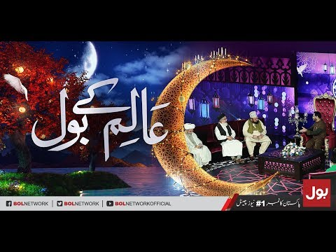 Aalim Ke BOL - Ramzan Mein BOL Iftar Transmission with Aamir Liaquat 19th May 2018 | BOL News