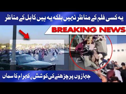 Kabul Ke Taza Tarin Manazir   جہازوں پر چڑھنے کی کوشش   Latest Updates