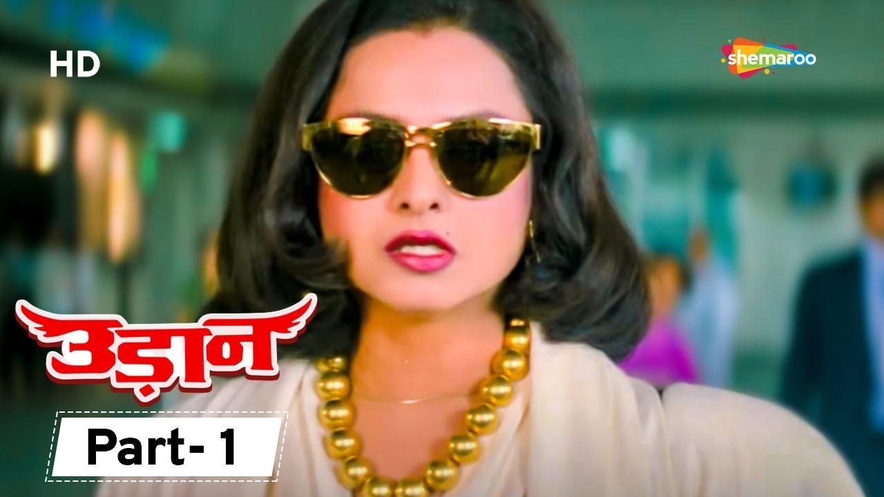 Download सुपर स्टाइलिश रेखा की मूवी | Udaan (1997) | Movie In Part 01