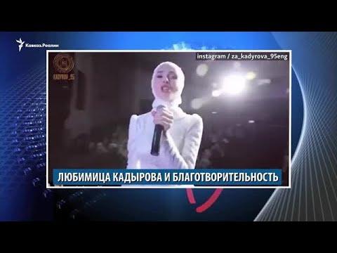 Любимица Кадырова – благотворитель, а Умаров – народный писатель Чечни