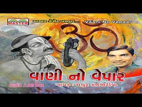 Gujarati lokgeet Songs  Vaani No Vapaar By Mathur Kanjariya  Gujarati New Songs