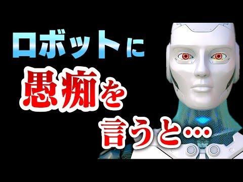 絶対ロボットに愚痴を言ってはいけない。【意味がわかると怖い話】