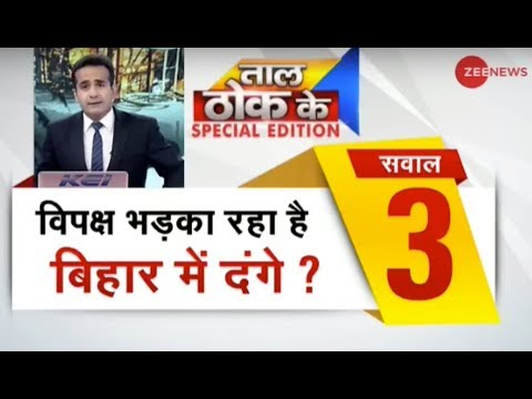 Taal Thok Ke: Is opposition behind clashes in Bihar?