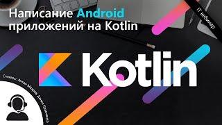 Написание Android приложений на Kotlin