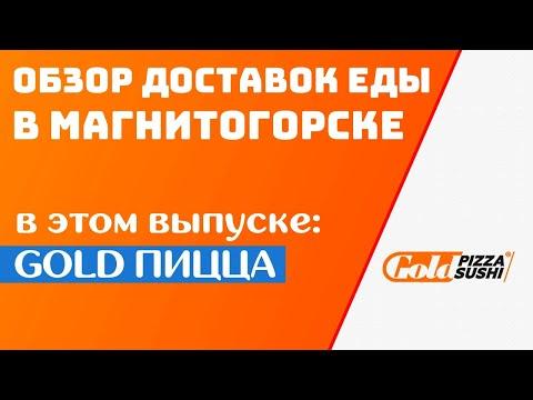 Магнитогорск | Обзор на доставку GOLDPizza | Пузатый обзор