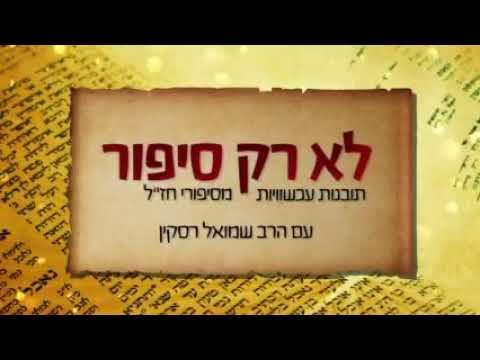 """כשמנשה המלך הגיע לרב-אשי בחלום """"לא סתם סיפור"""" • מאת הרב שמואל רסקין.  צפו!"""