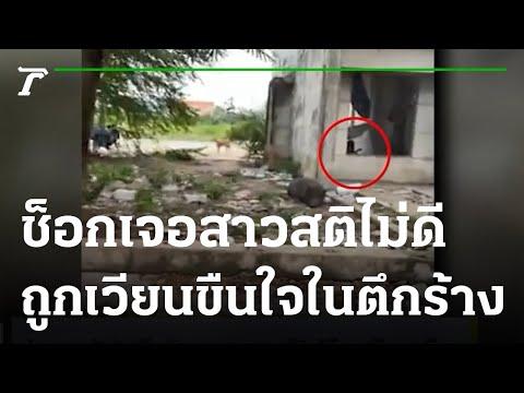ช่วยหมูป่าในตึกร้าง เจอสาวสติไม่ดีถูกเวียนเทียน | 02-09-64 | ข่าวเช้าหัวเขียว