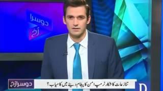 "Dusra Rukh - May 21, 2017 ""Islami Arab-America Conference"" - Stafaband"
