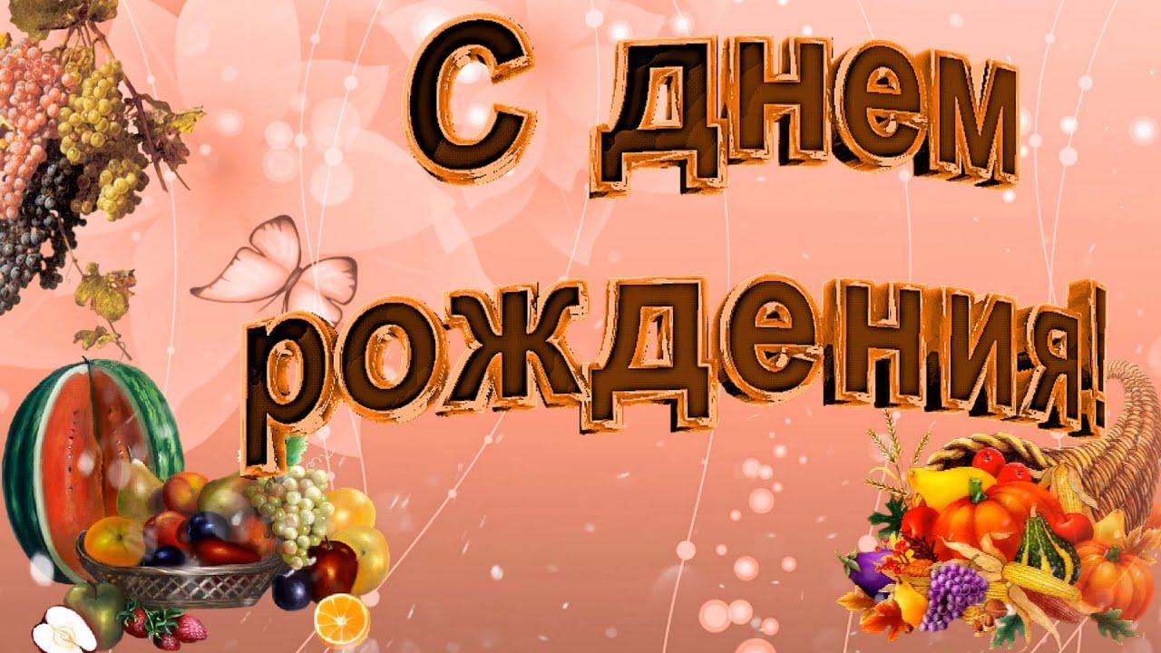 поздравления с днем рождения сотрудникам в сентябре