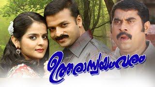 Malayalam Full Movie || Utharaswayamvaram || Jayasurya Comedy Movies