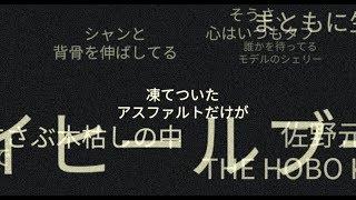佐野元春 & The Hobo King Band、2017年11月1日リリースの2トラックEP『...