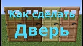 видео в майнкрафте как сделать дверь
