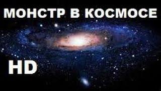 Млечный путь поглощает Монстр. Космос HD документ...