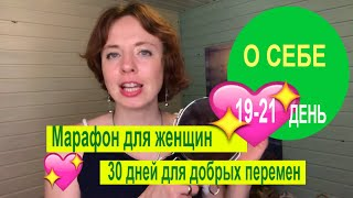 19 21день Психологический тренинг для женщин 30 дней для добрых перемен Любовь к себе принятие себя