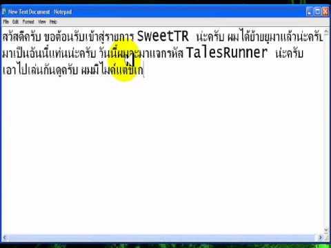 S T Rแจกรหัส TalesRunner ตัวโหด