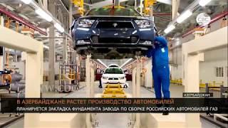 В Азербайджане будет производиться сборка российских автомобилей ГАЗ