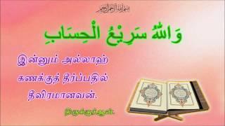 Thiru quran vasanam 05