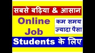 सबसे बढ़िया & आसान Online job for Students II Websites for Part-time/Full Time Job