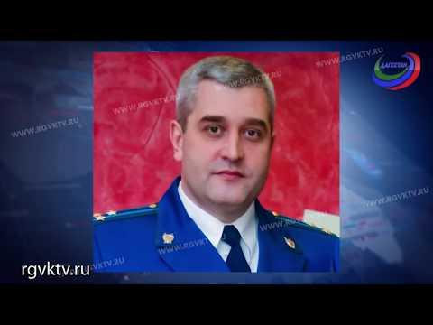 Алексей Ежов - новый Прокурор Дагестана