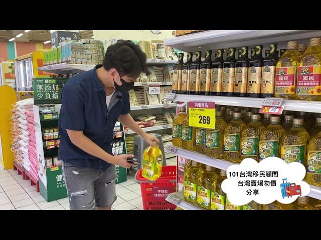 移民台灣-台灣愛買超市分享