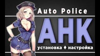 Установка и настройка AHK AutoPolice v4.0 | Биндер для полиции | Arizona RP