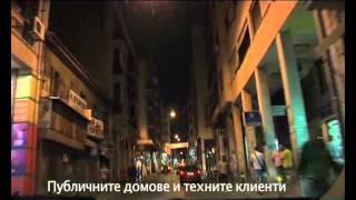Атинските улици на секса