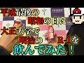 平成最後の昭和の日に大正大学で明治のR-1を飲んでみた!