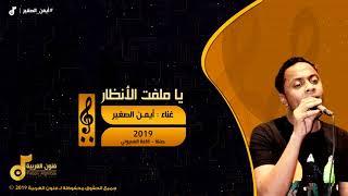 يا ملفت الأنظار   أيمن الصغير Ayman Alsagir