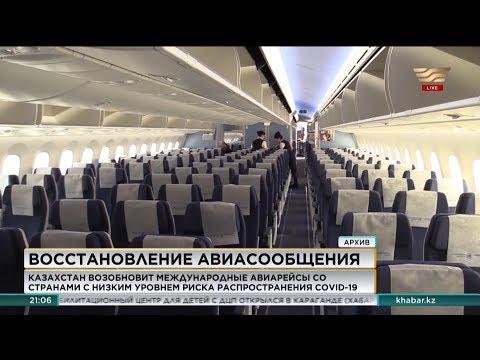 Казахстан возобновит воздушное сообщение с Южной Кореей, КНР и Азербайджаном