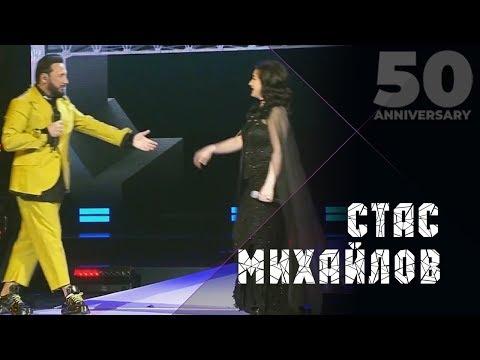 Стас Михайлов и Тамара Гвердцители - Давай разлуке запретим (50 Anniversary, Live 2019)