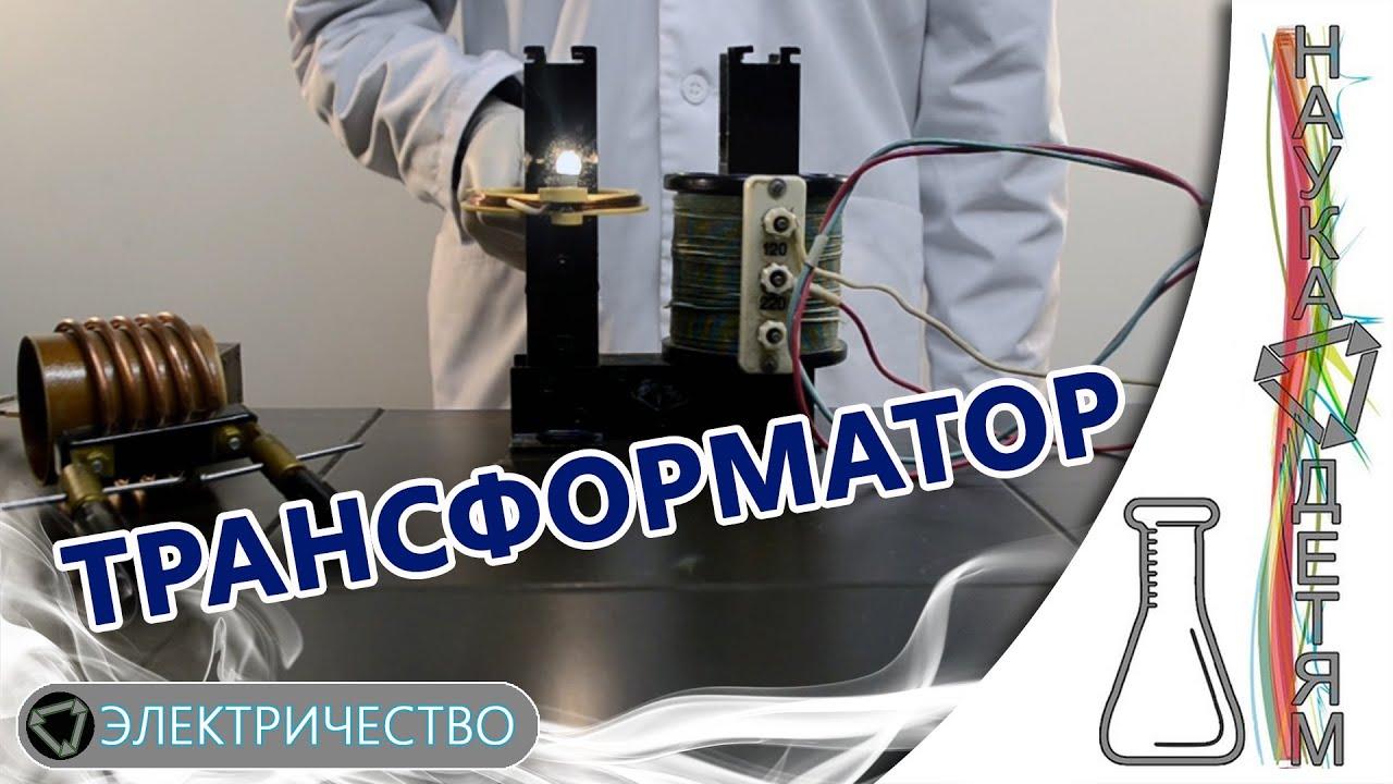 Опыты с трансформатором/Experiments with transformer