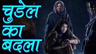 चुड़ैल का बदला | दिल दहला देने वाली कहानी | Hindi Horror Ghost Story | Bhoot Pasta
