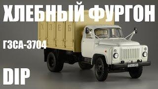 Хлебный фургон ГЗСА-3704 (ГАЗ-52-01) в масштабе 1:43 [DiP]