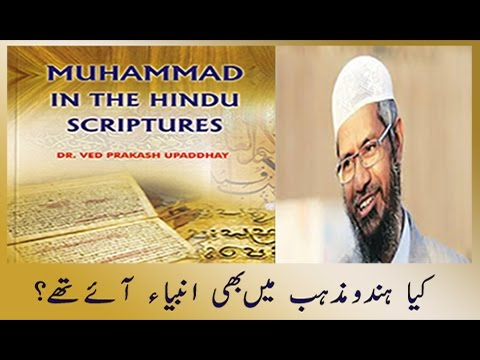 "Islamic Research Foundation -Dr Zakir Naik Urdu Speech""Prophets in Hinduism""Islamic Bayan in Hindi"