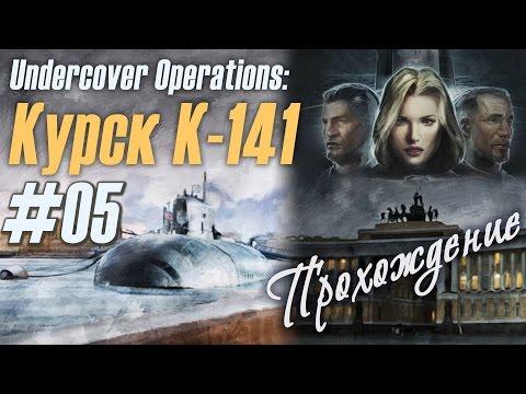 """Глава пятая: Спасли капитана, и дали воздух экипажу, прохождение """"Курск К-141"""" (#05)"""