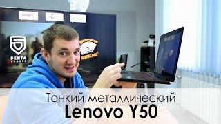 Обзор игрового ноутбука Lenovo Y50  ✔  убирай сглаживание!