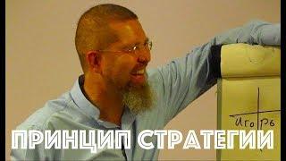 Мастер Го про ПРИНЦИП СТРАТЕГИИ