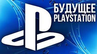 О будущем PlayStation. Боятся ли Xbox One X? Что ждёт PS VR?