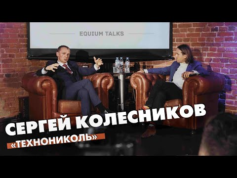 Технониколь, партнерство и семья — Сергей Колесников 0+