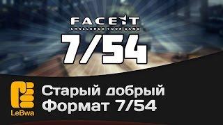 Старый добрый формат 7/54