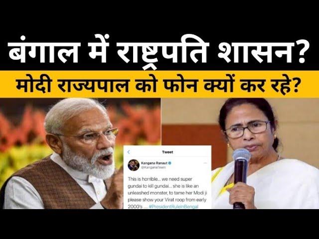 Bengal में राष्ट्रपति शासन लगने वाला है?